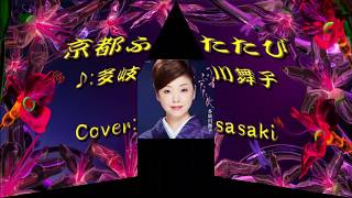 多岐川舞子 - 京都 ふたたび