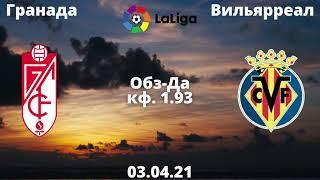 ❌ранада Вильярреал прогноз 03.04 / ставки на футбол / ставки на спорт / прогнозы на футбол