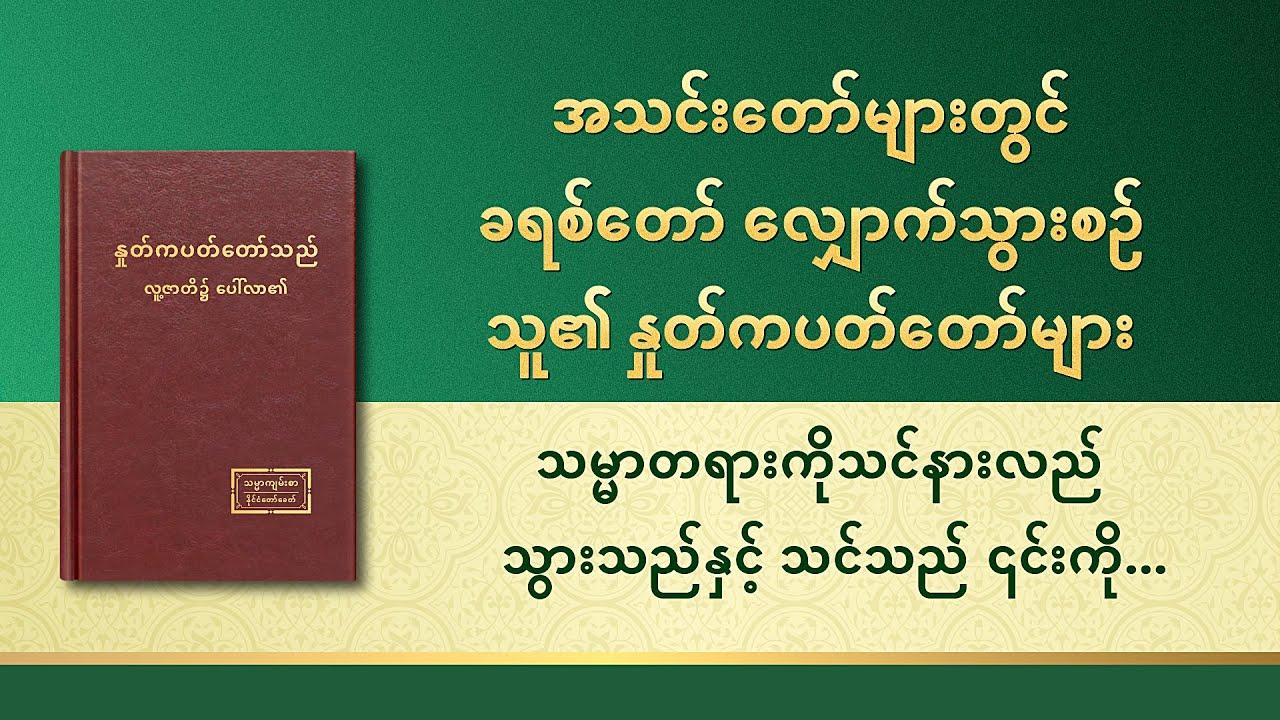 ဘုရားသခင်၏ နှုတ်ကပတ်တော် - သမ္မာတရားကိုသင်နားလည်သွားသည်နှင့် သင်သည် ၎င်းကိုလက်တွေ့လုပ်ဆောင်သင့်သည်