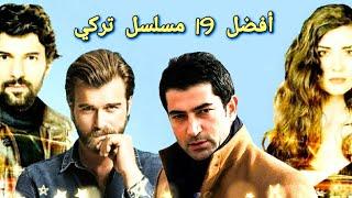 ترتيب أفضل 19 مسلسل تركي