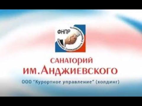 Санаторий имени Анджиевского, Ставропольский край