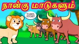 நான்கு மாடுகளும் - Bedtime Stories For Kids | Fairy Tales in Tamil | Tamil Stories | Koo Koo TV