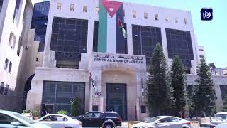 """""""المركزي"""" يؤكد أنه لا خروج استثمارات من المملكة جراء  تغيير ملكية أسهم بنك الأردن - (6-1-2019)"""