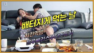 [메구일상] 영양제소분하기 / 푸라닭치킨먹기 / 여드름…