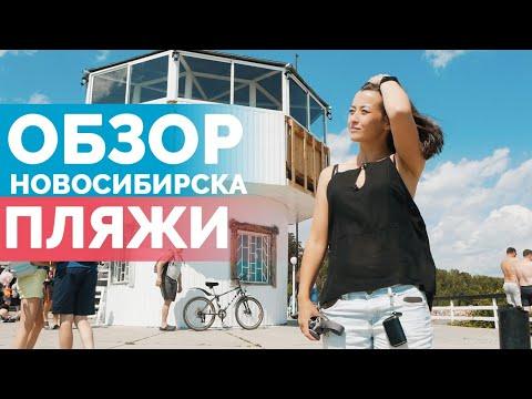 ПЛЯЖИ НОВОСИБИРСКА - Обзор и поиск самого лучшего пляжа города   Open NSK