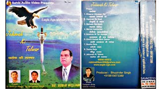 Jehovah Ki Talwar (ਯਾਹੋਵਾਹ ਕੀ ਤਲਵਾਰ) Bro Robin William | End Time Message Songs of Punjab Ministry