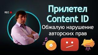 Прилетел Content ID, что делать? Как обжаловать заявку контент айди ютуб. Права на музыку YouTube