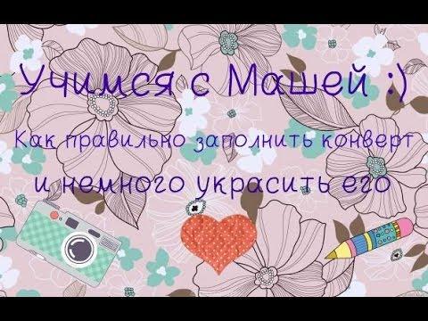 ♥Учимся с Машей / Как правильно заполнить конверт и немного украсить его ♥