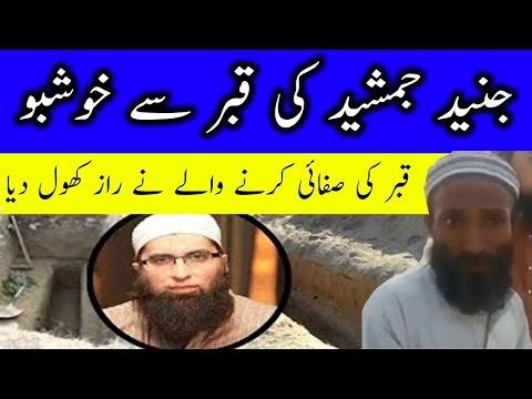 Junaid Jamshed latest News ایک اور راز کُھل گیا اچانک قبر سے خوشبو کیسے آنے لگی