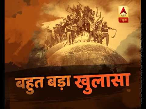 बड़ा खुलासा: 25 साल बाद अयोध्या के बाबरी ढांचा विध्वंस का सच | ABP News Hindi