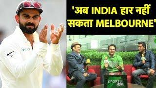 Live: #MelbourneTest में जीत के रथ पर सवार भारत, 443/7 पर की पारी घोषित | #IndvsAus