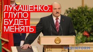 Лукашенко: Глупо будет менять Конституцию кпрезидентским выборам / Видео