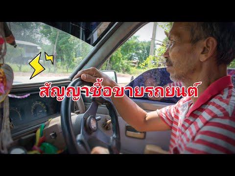 ขั้นตอนการเขียนใบสัญญาซื้อขายรถยนต์ : thailand clip