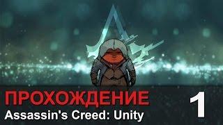 Прохождение Assassin's Creed: Unity / Единство - #1 Арно(Купить игры со скидкой можно тут - http://plaaay.ru Купон на скидку в 5%: POMIDORKA-DSM IQ Option - http://vk.cc/39aPcU - зарегистрируйся..., 2014-11-11T17:00:26.000Z)