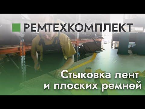 Крупнейшее производство и склад приводных ремней в РФ - YouTube