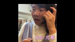 阿翰po影片 │允恩的戀愛日記