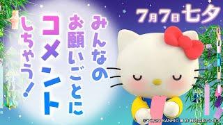 キティといっしょに七夕しよう!【ハローキティチャンネルの七夕祭り】