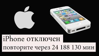 видео iPhone отключен: Что делать?