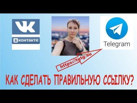 Как создать правильную телеграм-ссылку для соцсетей