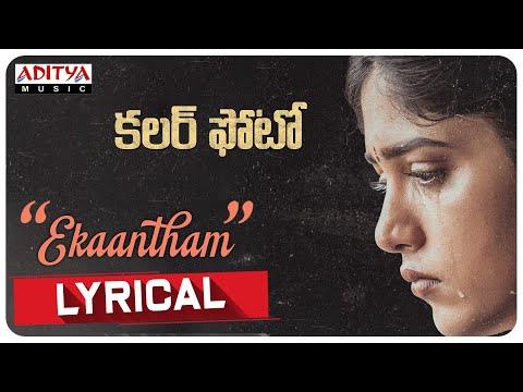 Ekaantham Lyrical | Colour Photo Songs | Suhas, Chandini Chowdary | Kaala Bhairava