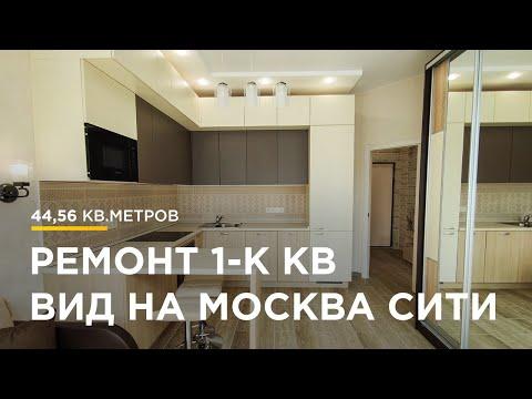Миниатюра для видео-отзыва ремонта Капитальный ремонт однокомнатной квартиры 44,56 кв. м.