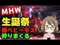 【MHW】極ベヒーモスを狩りまくる誕生日、ええやん素敵やん!日付変更で生誕祭【PS4版モンハンワールド】