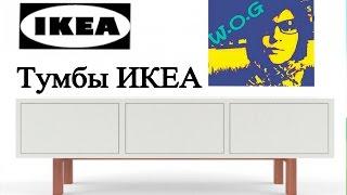 ✿ ТУМБЫ-ИКЕА. Tumba IKEA,We go to IKEA. Идем в ИКЕЮ смотреть мебель. Рабочие зоны. Что лучше Обзор