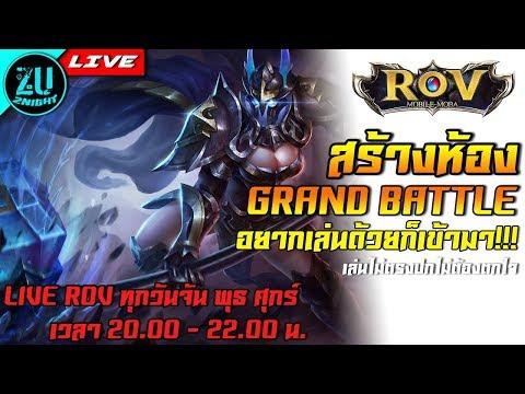 สร้างห้อง GRAND BATTLE อยากเล่นก็เข้ามา!!!   ROV [LIVE]