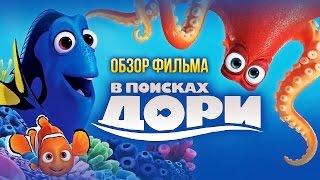 В поисках Дори - Снова замечательный мультфильм от Disney/Pixar (Обзор)