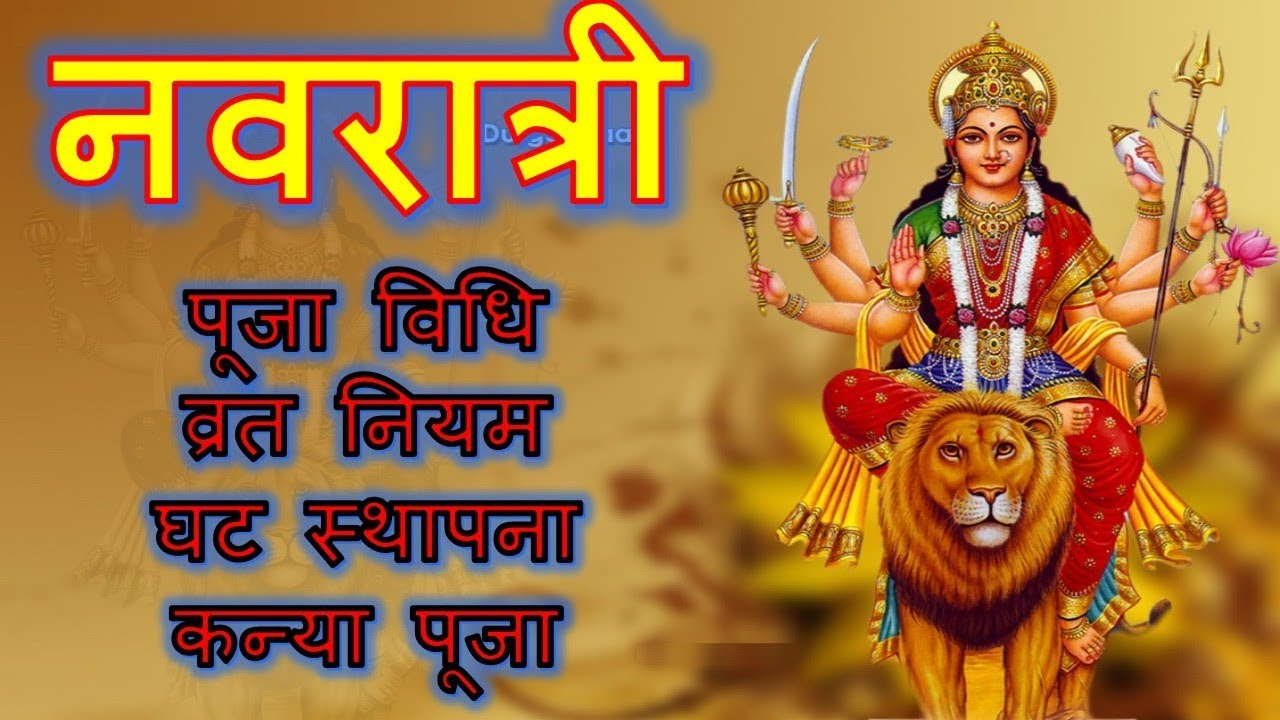 Navratri Vrat Vidhi Niyam Or Puja Vidhan Ideas To Decorate Your Home Temple Youtube