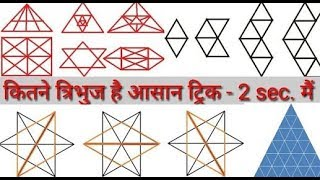 Triangle counting  short tricks part -2 for Ssc/Railway/Ras/Dp/Rp