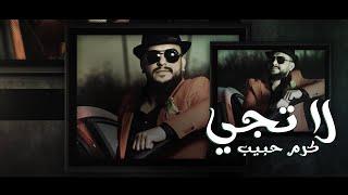 كرم حبيب - مشتاقلك بس لا تجي (حصرياً) | 2019 | (Karam Habib - La Tjy (Exclusive
