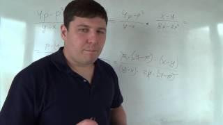 Алгебра 8 класс. 6 октября. Умножение и деление алгебраических дробей #3