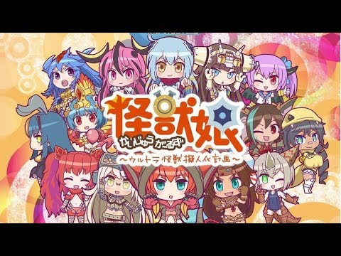 Kaiju Girls - All Girls & Transformations(怪獣娘 ~ウルトラ怪獣擬人化計画~ - 全員集合)