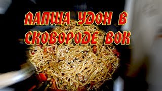 Лапша удон в сковороде вок wok с курицей и овощами Большая порция