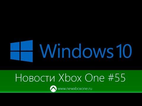 Новости Xbox One #55: Windows 10, подробности нового интерфейса, HoloLens для Xbox One