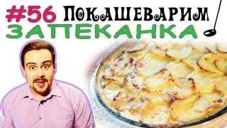 #56 ЗАПЕКАНКА картофельная(СПАСИБО ЗА ПОДПИСКУ! http://vk.com/pokashevarim Выпуск 56.Простой и незамысловатый рецепт приготовления картофельной..., 2012-11-23T12:00:52.000Z)