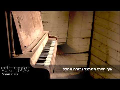 שיר לוי בורח מהכל Shir Levi