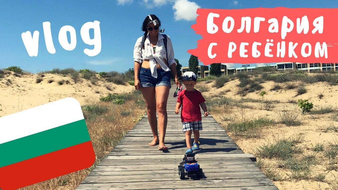 VLOG! Болгария с ребенком! | Что с кожей?  | Счастье и много разговоров)  | Болгария 2018. Май