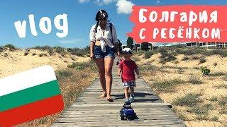 vLOG! Болгария с ребенком!  Что с кожей?   Счастье и много разговоров)   Болгария 2018. Май
