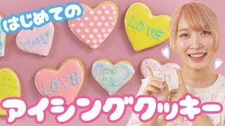【簡単!?】初めてのアイシングクッキー作り!!【バレンタイン】