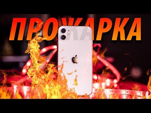 ПРОЖАРКА IPhone 11! Они правда это продают?!