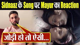 Download video Sidnaaz के Song Bhula Dunga पर Mayur Verma ने बोल दी ये बात; Exclusive|FilmiBeat