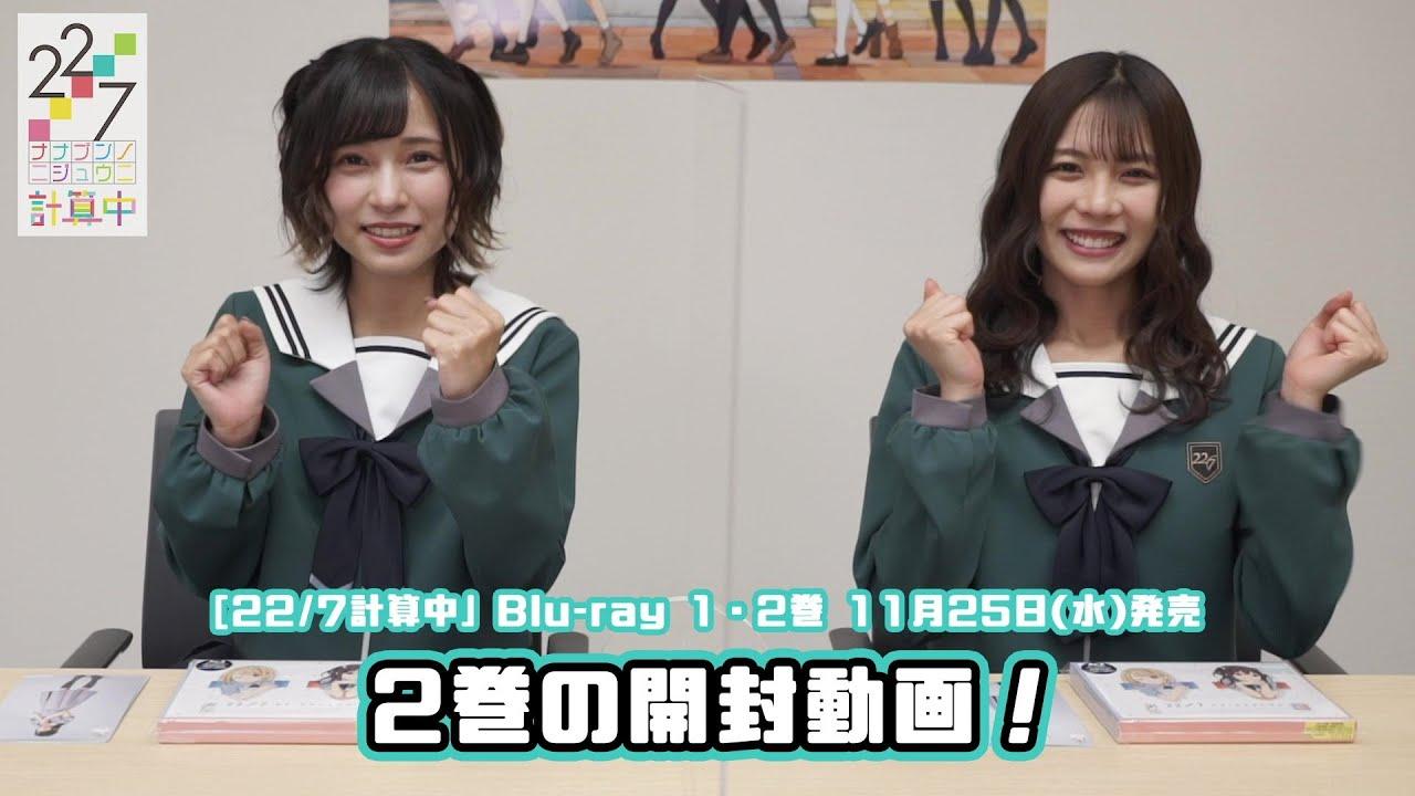 「22/7 計算中」Blu-ray2巻 開封動画 ▶