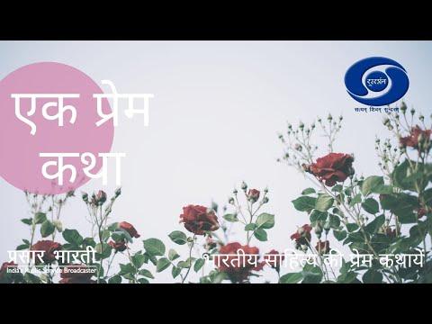 Ek Prem Katha - A Girl & The Engine Driver Pt 01  Ep# 18