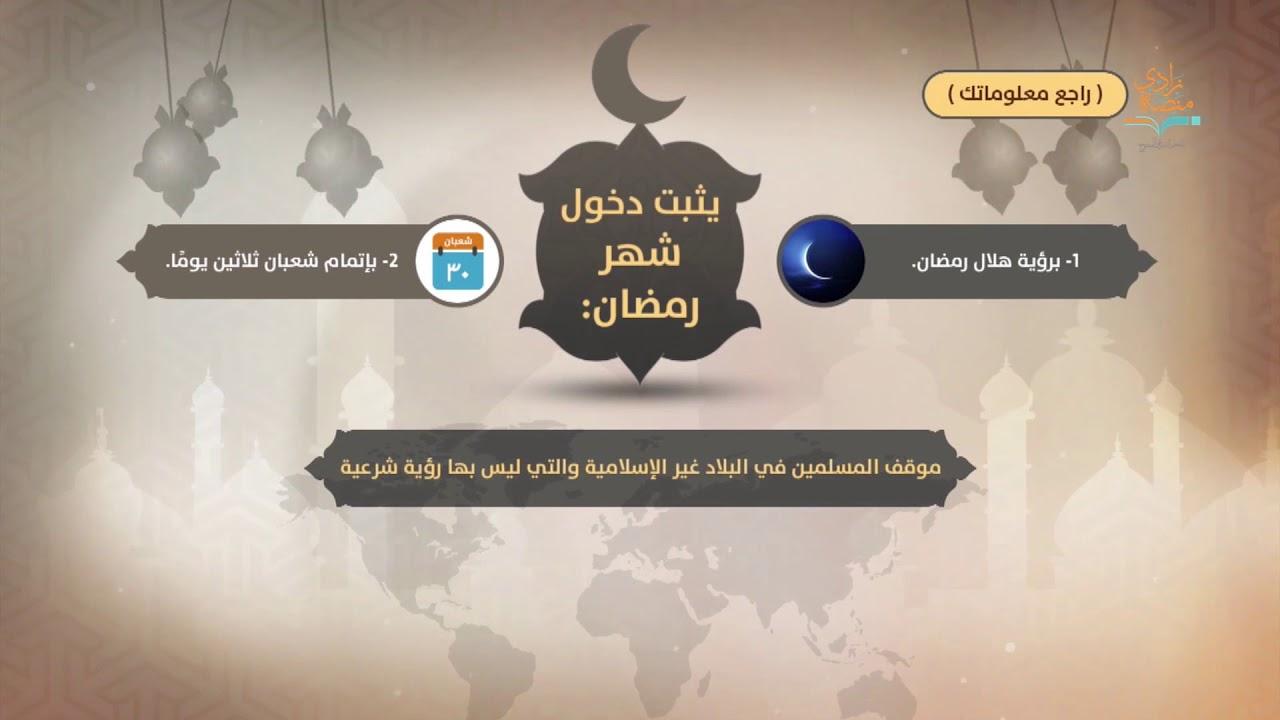 ثبوت دخول شهر رمضان الشيخ محمد المنجد 1 3 فقهيات الصيام منصة زادي Youtube
