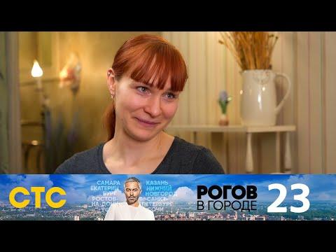 Рогов в городе | Выпуск 23 | Краснодар