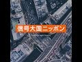 【信号大国ニッポン × NOTE e-POWER】日本は世界最高クラスの信号大国!?