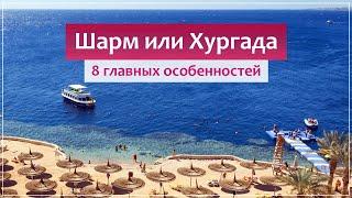 Хургада или Шарм Эль Шейх сравниваем лучшие курорты Египта