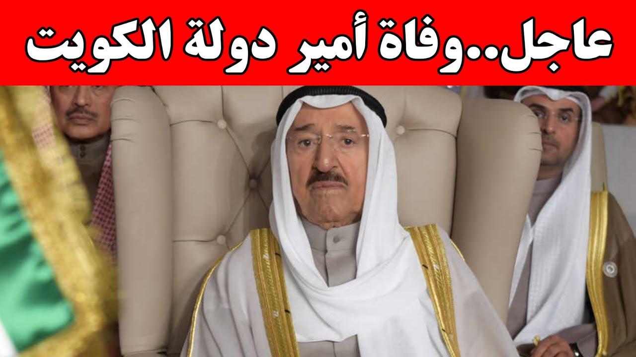 عاجل   الديوان الأميري يعلن وفاة الشيخ صباح الأحمد الجابر الصباح أمير دولة #الكويت 🇰🇼